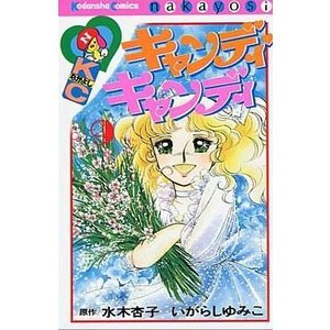 中古少女コミック キャンディ・キャンディ 全9巻セット / いがらしゆみこ|suruga-ya