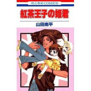 中古少女コミック 紅茶王子+紅茶王子の姫君 全26冊セット / 山田南平
