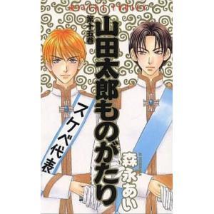 中古少女コミック 山田太郎ものがたり 全15巻セット / 森永あい