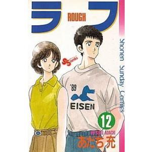 中古少年コミック ラフ 全12巻セット / あだち充|suruga-ya