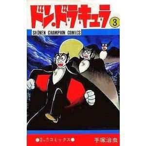 中古少年コミック ドン・ドラキュラ 全3巻セット / 手塚治虫|suruga-ya