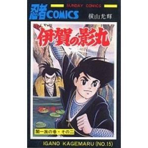 中古少年コミック 伊賀の影丸 全15巻セット / 横山光輝