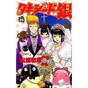 中古少年コミック タキシード銀 全15巻セット / 松浦聡彦