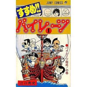 中古少年コミック すすめ!!パイレーツ 全11巻セット / 江口寿史|suruga-ya