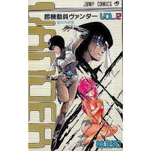 中古少年コミック 超機動員ヴァンダー 全2巻セット / 桂正和 suruga-ya