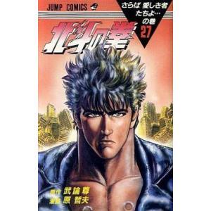 中古少年コミック 北斗の拳 全27巻セット / 原哲夫 suruga-ya