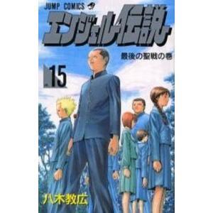 中古少年コミック エンジェル伝説 全15巻セット / 八木教広