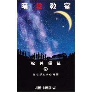 中古少年コミック 暗殺教室 全21巻セット / 松井優征|suruga-ya