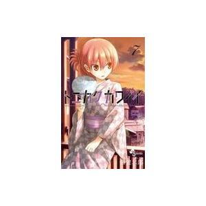 次にくるマンガ大賞 2019 コミックス部門14位/1〜7巻セット