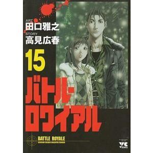 中古B6コミック バトル・ロワイアル 全15巻セット / 田口雅之