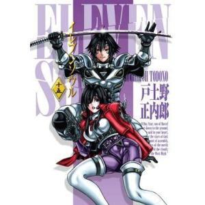 中古B6コミック イレブンソウル 全15巻セット / 戸土野正内郎