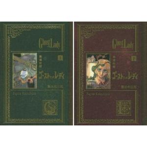 中古B6コミック 黒博物館 ゴーストアンドレディ 全2巻セット / 藤田和日郎 suruga-ya