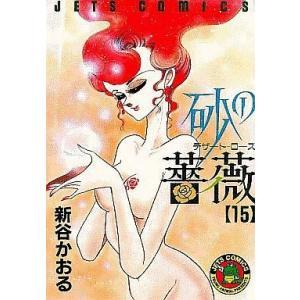中古B6コミック 砂の薔薇 全15巻セット / 新谷かおる