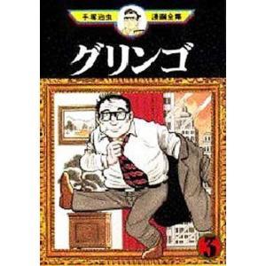 中古B6コミック グリンゴ (手塚治虫漫画全集) 全3巻セット / 手塚治虫