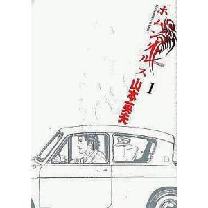 中古B6コミック ホムンクルス 全15巻セット / 山本英夫