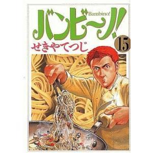 中古B6コミック バンビ〜ノ! 全15巻セット / せきやてつじ