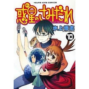 10巻セット used0130_comicset_sale used0130_comicset_fr...