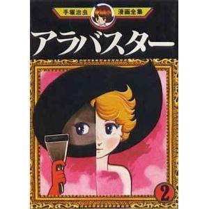 中古B6コミック アラバスター (手塚治虫漫画全集) 全2巻セット / 手塚治虫