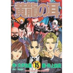 中古B6コミック 黄龍の耳 全15巻セット / 井上紀良