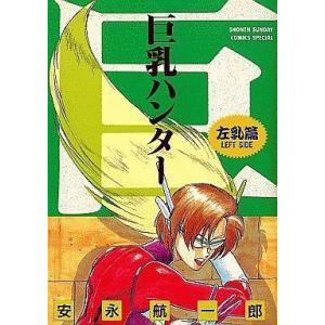 中古B6コミック 巨乳ハンター 全2巻セット / 安永航一郎