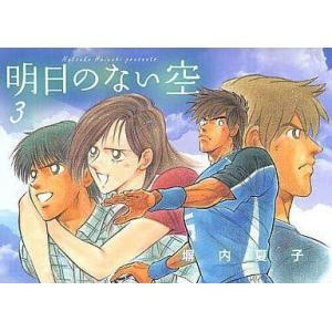 中古B6コミック 明日のない空 全3巻セット / 塀内夏子
