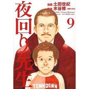 中古B6コミック 夜回り先生 全9巻セット / 土田世紀|suruga-ya