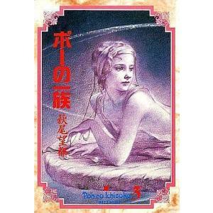 中古その他コミック ポーの一族(小学館叢書版) 全3巻セット / 萩尾望都|suruga-ya