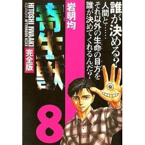 中古その他コミック 寄生獣 完全版 全8巻セット / 岩明均