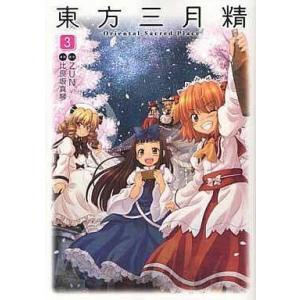 中古その他コミック 東方三月精 Oriental Sacred Place 全3巻セット(CD付) / 比良坂真琴 suruga-ya