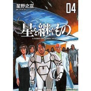 中古その他コミック 星を継ぐもの 全4巻セット / 星野之宣|suruga-ya