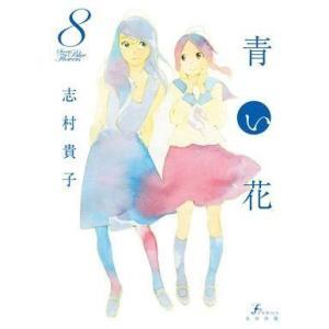 中古その他コミック 青い花 全8巻セット / 志村貴子 suruga-ya