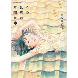 中古その他コミック この世界の片隅に 全3巻セット / こうの史代 suruga-ya