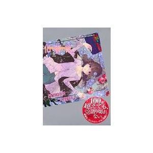 函入り/化物画廊(バケモノギャラリ)カラーイラストカード9 枚付/自分とは住む世界が違う、学園一のス...