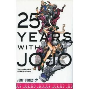 中古限定版コミック 「ジョジョの奇妙な冒険」25周年記念BOOK 25YEARS WITH JOJO / 荒木飛呂彦 suruga-ya