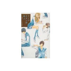 中古限定版コミック マンゴスチンの恋人 / 水谷愛