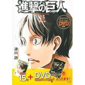 中古限定版コミック 限定15)進撃の巨人 DVD付き限定版 ...