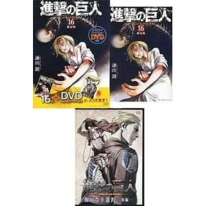 中古限定版コミック 限定16)進撃の巨人 DVD付き限定版 ...