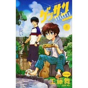 中古限定版コミック ゲッサンminiプラス(5) / アンソロジー
