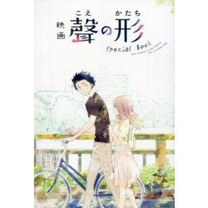 中古限定版コミック 映画 聲の形 Special Book / 大今良時 suruga-ya