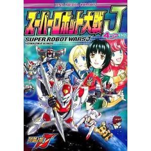 中古その他コミック スーパーロボット大戦J 4コマKINGS / アンソロジー suruga-ya
