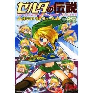 中古その他コミック ゼルダの伝説 神々のトライフォース 4コマギャグバトル / アンソロジー suruga-ya