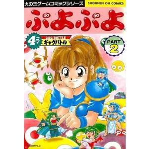 中古その他コミック ぷよぷよ 4コマギャグバトル(2) / アンソロジー suruga-ya