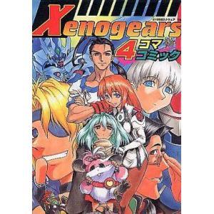 中古その他コミック Xenogears 4コマコミック / アンソロジー suruga-ya