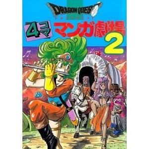 中古その他コミック ドラゴンクエスト 4コママンガ劇場(2) / アンソロジー|suruga-ya