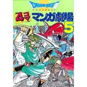 中古その他コミック ドラゴンクエスト 4コママンガ劇場(5) / アンソロジー|suruga-ya