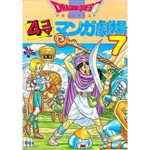 中古その他コミック ドラゴンクエスト 4コママンガ劇場(7) / アンソロジー|suruga-ya