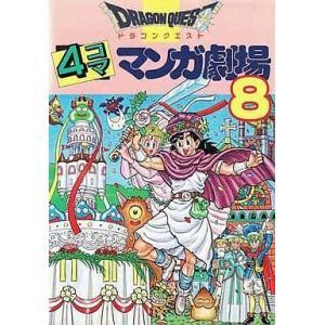 中古その他コミック ドラゴンクエスト 4コママンガ劇場(8) / アンソロジー|suruga-ya