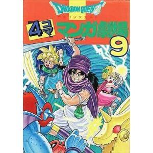 中古その他コミック ドラゴンクエスト 4コママンガ劇場(9) / アンソロジー|suruga-ya