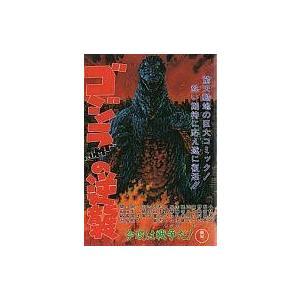 中古その他コミック ゴジラCOMICの逆襲 / アンソロジー|suruga-ya