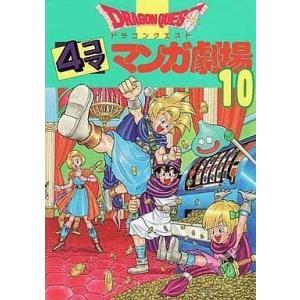 中古その他コミック ドラゴンクエスト 4コママンガ劇場(10) / アンソロジー|suruga-ya